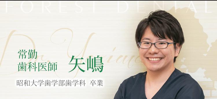 歯科医師 矢嶋